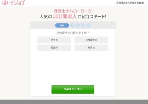 ほいくジョブのWEB登録フォーム