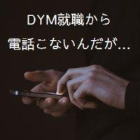 DYM就職から電話こない
