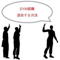 DYM就職退会方法1