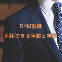 DYM就職を利用できる年齢と学歴