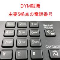 DYM就職主要5拠点の電話番号
