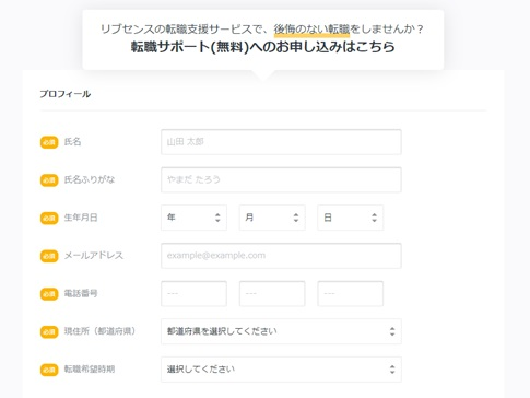 転職会議エージェントのWEB登録フォーム