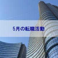 5月の転職活動・市場動向・メリットデメリット・ポイント