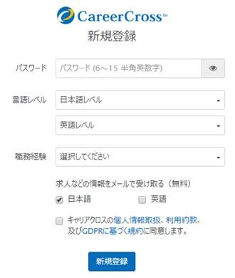 キャリアクロスの会員登録フォーム