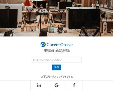 キャリアクロスの会員登録フォーム・メールアドレス